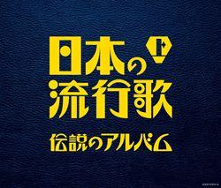 (決定盤)日本の流行歌(上)伝説のアルバム