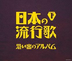 (決定盤)日本の流行歌(下)思い出のアルバム