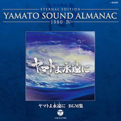 YAMATOSOUNDALMANAC1980-5「ヤマトよ永遠にBGM集」