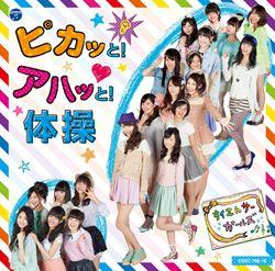 NHK「すイエんサー」新エンディングテーマピカッと!アハッと!体操