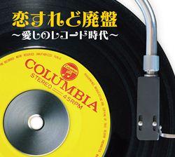 恋すれど廃盤 愛しのレコード時代