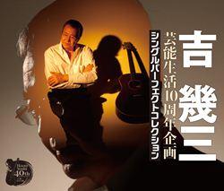 芸能生活40周年企画 シングルパーフェクトコレクション 吉幾三