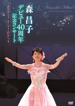森昌子 デビュー40周年記念コンサート
