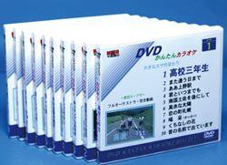DVDかんたんカラオケ全集