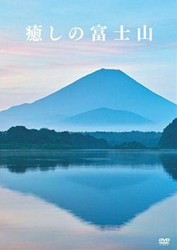 癒しの富士山