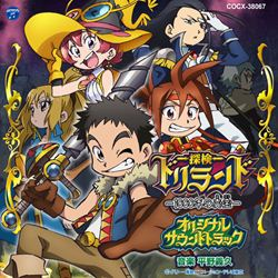 テレビアニメーション探検ドリランドオリジナルサウンドトラック