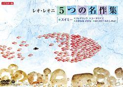 レオ・レオニ5つの名作集スイミー・フレデリック・コーネリアス・さかなはさかな・ぼくのだ!わたしのよ!