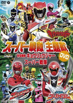 スーパー戦隊主題歌DVD 獣電戦隊キョウリュウジャー VS スーパー戦隊