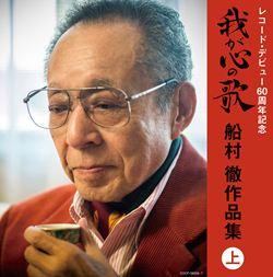 レコード・デビュー60周年記念(決定盤)我が心の歌船村徹作品集(上)