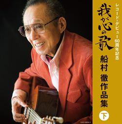 レコード・デビュー60周年記念(決定盤)我が心の歌船村徹作品集(下)