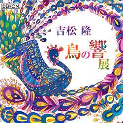 吉松隆:鳥の響展