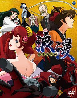 幕末義人伝浪漫DVD-BOXDISC1