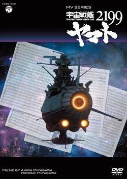 MVSERIES(ミュージックビデオシリーズ)宇宙戦艦ヤマト2199【DVD】