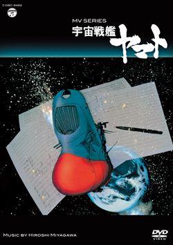 MVSERIES(ミュージックビデオシリーズ)宇宙戦艦ヤマト【DVD】
