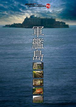 『軍艦島』 MONDOTVpresents「ワンダーJAPANTV」DVD