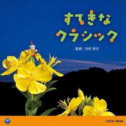 0・1・2歳児のための音楽アルバム・シリーズ すてきなクラシック