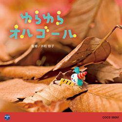 0・1・2歳児のための音楽アルバム・シリーズ ゆらゆらオルゴール