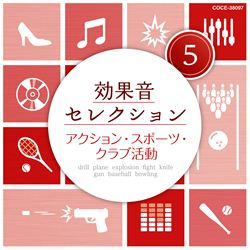 効果音セレクション(5)アクション・スポーツ・クラブ活動