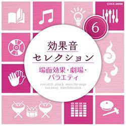 効果音セレクション(6)場面効果・劇場・バラエティ