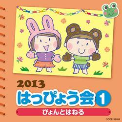 2013はっぴょう会(1)ぴょんとはねる