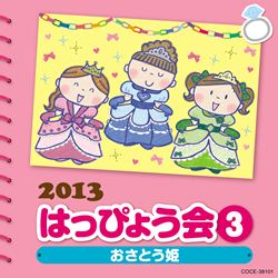 2013はっぴょう会(3)おさとう姫