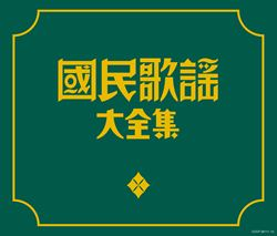 (決定盤)國民歌謡大全集1
