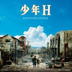 劇場作品少年Hオリジナルサウンドトラック