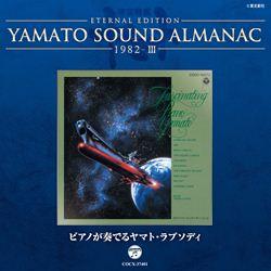 YAMATOSOUNDALMANAC1982-3「ピアノが奏でるヤマト・ラプソディ」