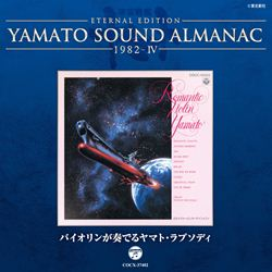YAMATOSOUNDALMANAC1982-6「バイオリンが奏でるヤマト・ラプソディ」