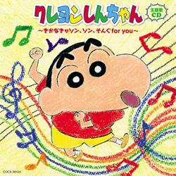 クレヨンしんちゃん主題歌CD きかなきゃソン、ソン、そんぐfor you