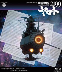 MVSERIES(ミュージックビデオシリーズ)宇宙戦艦ヤマト2199【BD】