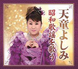 天童よしみ 昭和歌謡を歌う