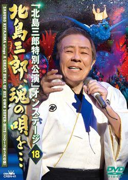 北島三郎 「北島三郎特別公演」オンステージ18