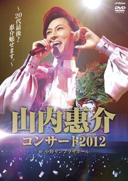 山内惠介コンサート2012 20代最後!惠介魅せます