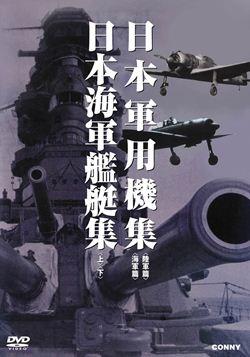 日本軍用機集/日本海軍艦艇集