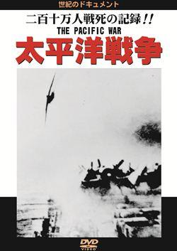 太平洋戦争 二百十万人の戦死の記録!!