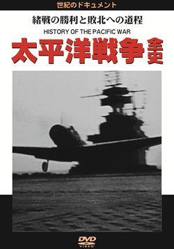 太平洋戦争全史 緒戦の勝利と敗北への道程