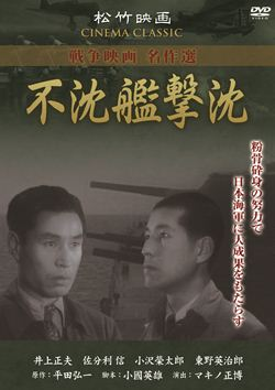 松竹戦争映画セット 2