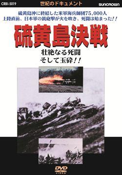 硫黄島決戦 壮絶なる死闘 そして玉砕!!