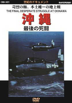 沖縄 〜最後の死闘