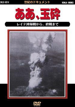 ああ、玉砕 レイテ沖海戦から、終戦まで