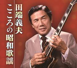 田端義夫 こころの昭和歌謡