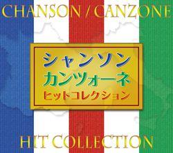 シャンソン/カンツォーネ・ヒットコレクション