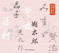 永遠に残したい日本の詩歌全集 1