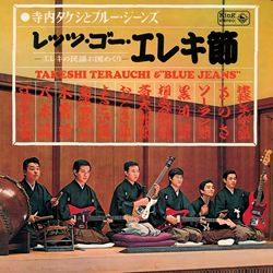 寺内タケシ紙ジャケ BOX vol.2