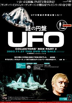謎の円盤UFO COLLECTORS'BOX PART2