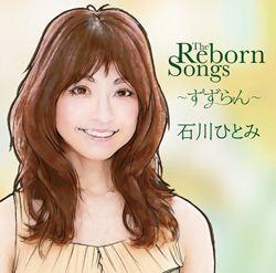 The Reborn Songs すずらん
