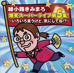 爆笑スーパーライブ第5集 CD