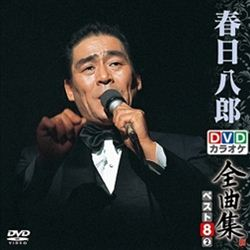 DVDカラオケ全曲集 ベスト8 春日八郎2