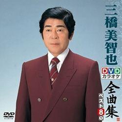 DVDカラオケ全曲集 ベスト8 三橋美智也1